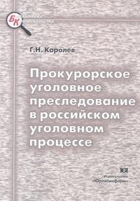 Королев Г. Прокурорское уголовное преследование в рос. уголовном процессе