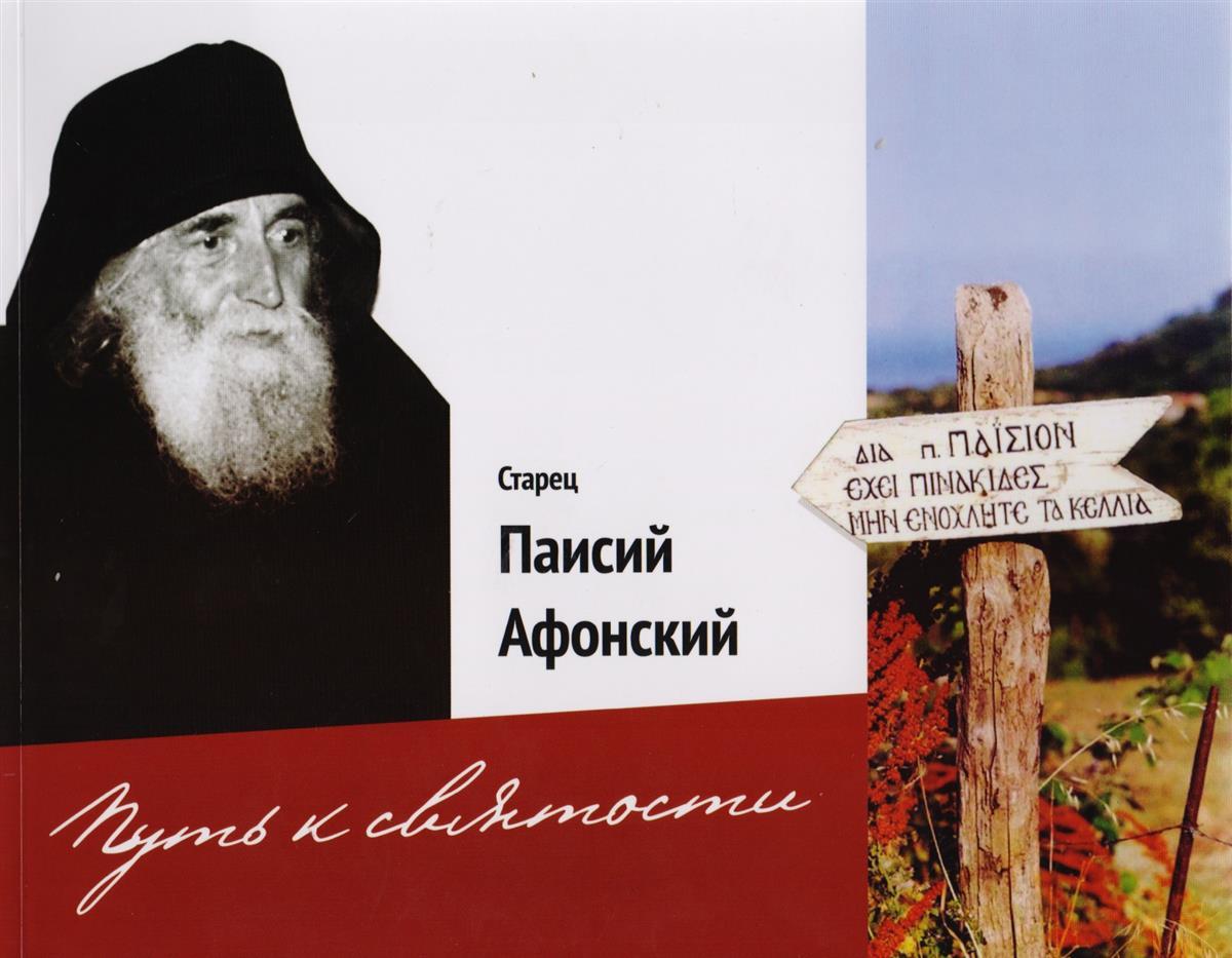 Орлова О. Старец Паисий Афонский. Путь к святости
