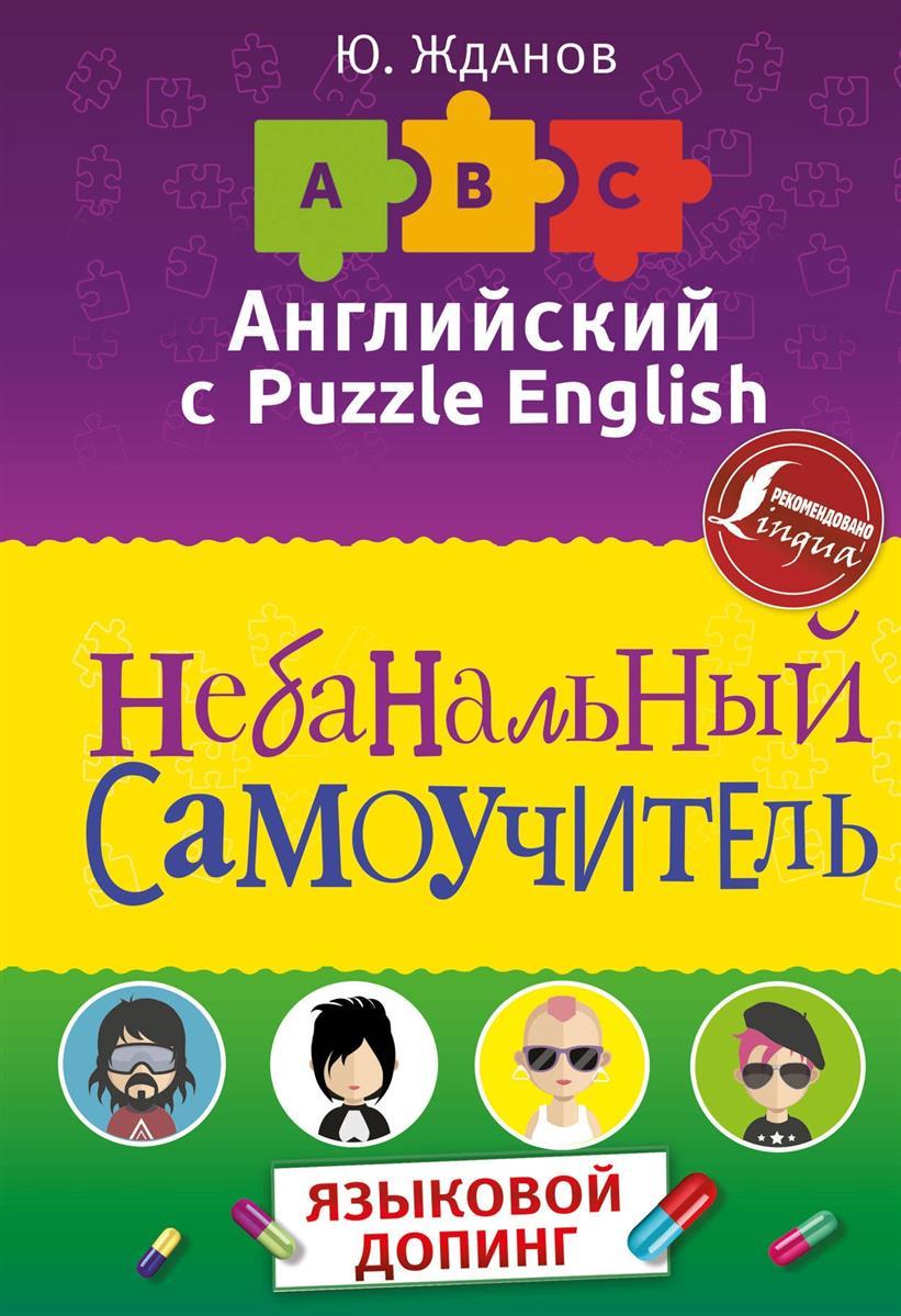 Жданов Ю. Английский язык. Небанальный самоучитель. Языковой допинг
