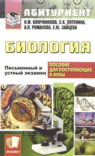 Биология Пос. для пост. в вузы