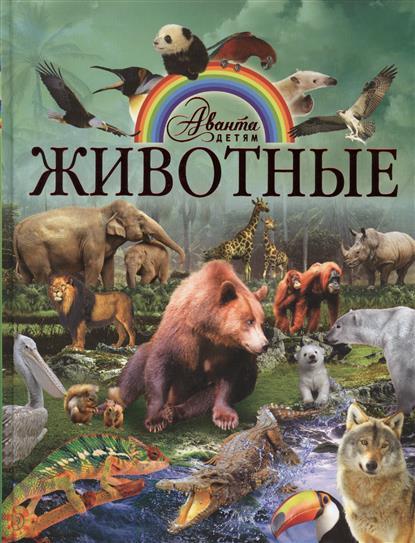 Папуниди Е. Животные ликсо в папуниди е детская энциклопедия животных