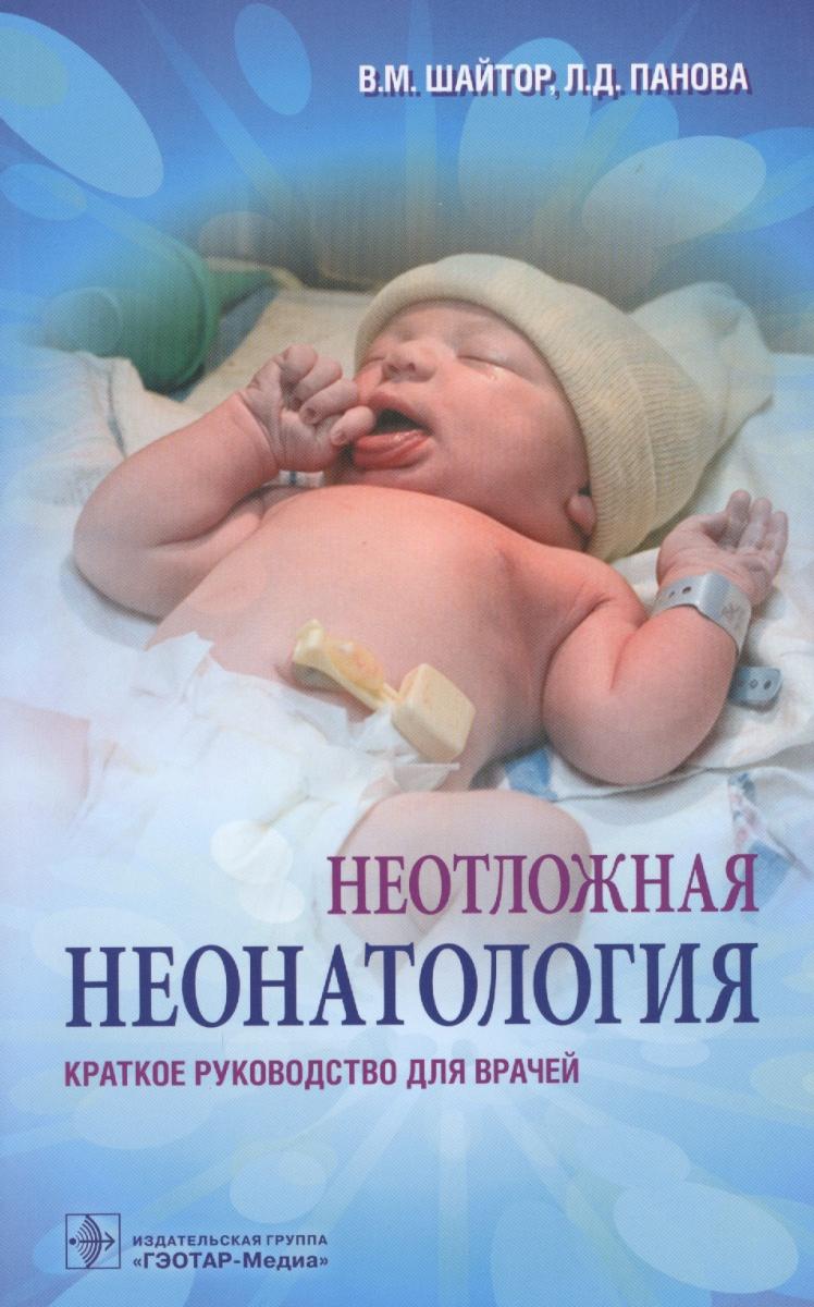 Шайтор В., Панова Л. Неотложная неонатология. Краткое руководство для врачей