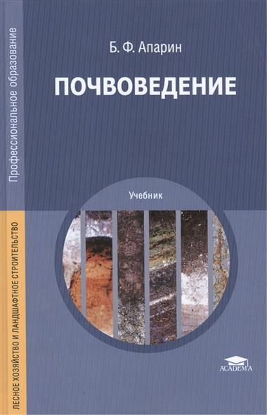 Почвоведение. Учебник. 2-е издание, стереотипное