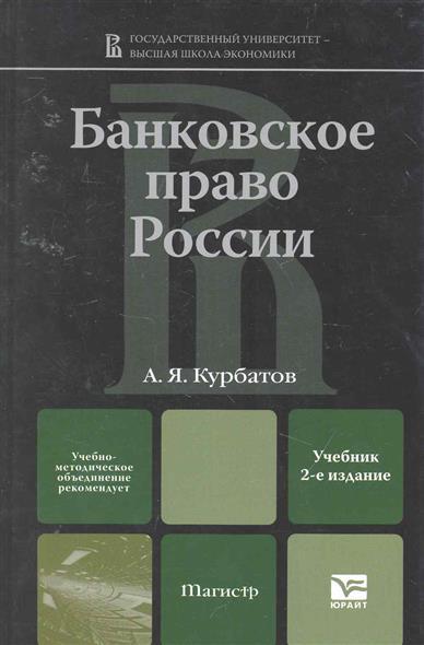 Банковское право России Учебн.