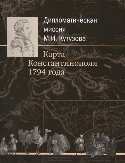 Дипломатическая миссия М.И. Кутузова. Карта Константинополя 1794 года