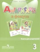 Английский язык. 3 класс. Книга для родителей. Учебное пособие для общеобразовательных организаций
