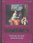 Любовь небес святое слово... Классика русской женской поэзии