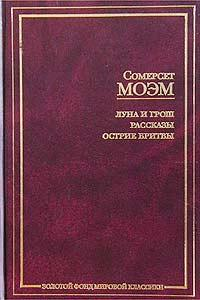 Моэм С. Луна и грош моэм у the moon and sixpence луна и грош