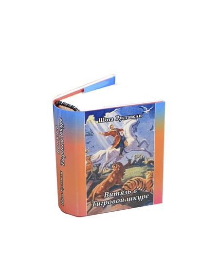 Руставели Ш. Витязь в тигровой шкуре (миниатюрное издание) руставели шота витязь в барсовой шкуре