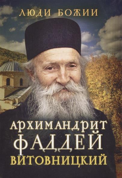 Рожнева О. (сост.) Старец Фаддей Витовницкий старец фаддей витовницкий