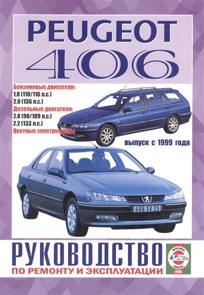 Гусь С. (сост.) Peugeot 406. Руководство по ремонту и эксплуатации. Бензиновые двигатели. Дизельные двигатели. Выпуск с 1999 года 406