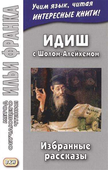 Грушевский В. Идиш с Шолом-Алейхемом. Избранные рассказы