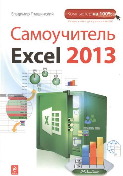 Пташинский В. Самоучитель Excel 2013 пташинский в самоучитель excel 2013