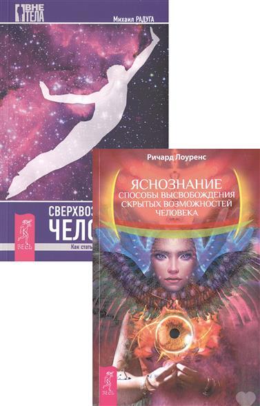 Лоуренс Р., Радуга М. Яснознание + Сверхвозможности человека (комплект из 2 книг) шу л радуга м энергетическое строение человека загадки человека сверхвозможности человека комплект из 3 книг