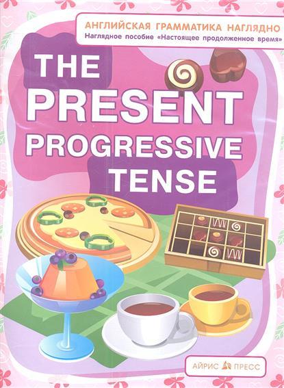 The Present Progressive Tense. Настоящее продолженное время. Наглядное пособие