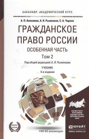 Гражданское право России. Особенная часть. В 2-х томах. Том 2. Учебник. 4-е издание