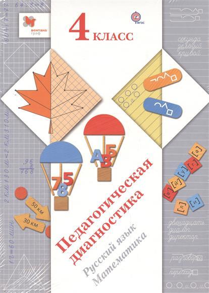 Педагогическая диагностика. 4 класс. Русский язык. Математика. Учебное пособие