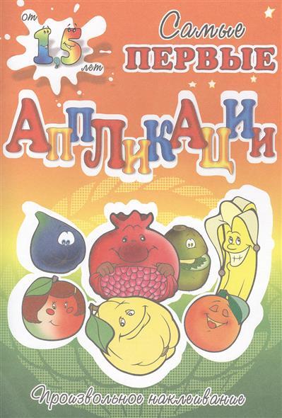 Собери фрукты. Самые первые аппликации. Произвольное наклеивание. От 1,5 лет