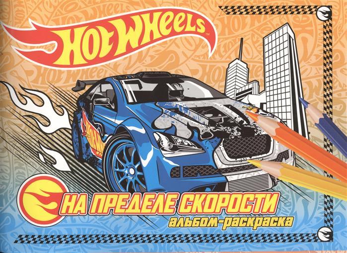 Волченко Ю. (ред.) На предельной скорости. Альбом-раскраска