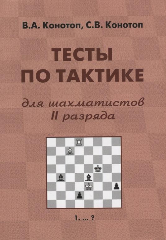 Конотоп В., Конотоп С. Тесты по тактике для шахматистов II разряда цена