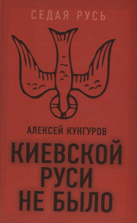 Алексей Кунгуров Киевской Руси не было евгений кунгуров с любовью к женщине