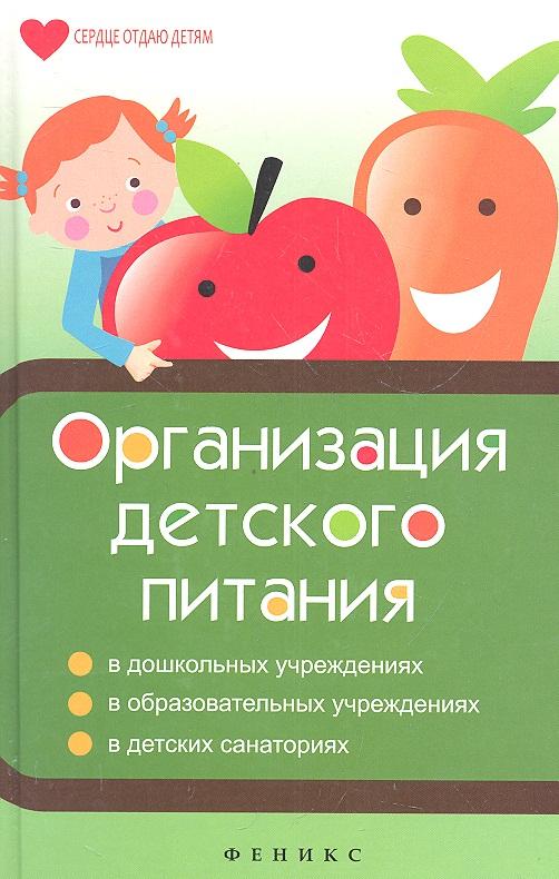 Плотникова Т. Организация детского питания плотникова т такие вкусные салаты…