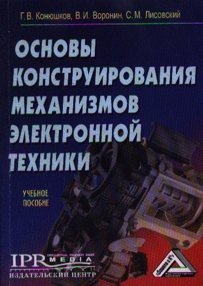 Основы конструирования механизмов электронной техники: Учебное пособие. 2-е издание