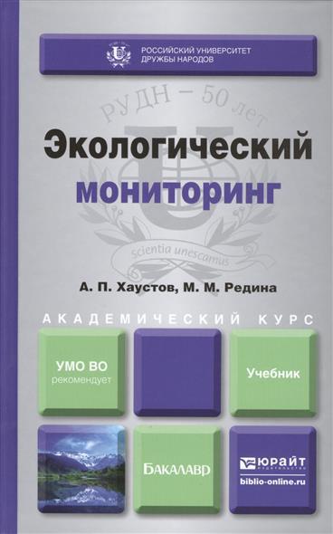 Экологический мониторинг. Учебник для академического бакалавриата