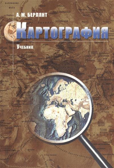 Картография. Учебник. 3-е издание, дополненное