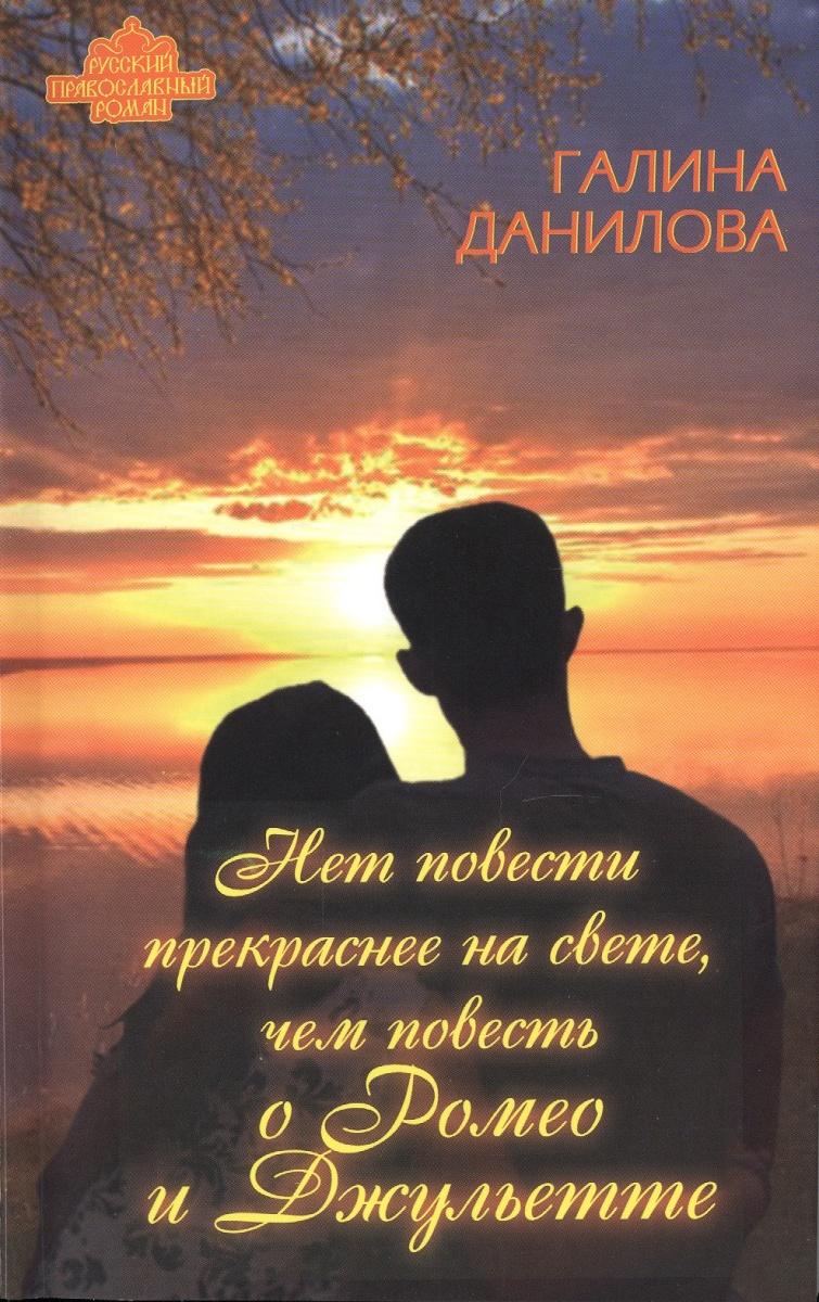 Данилова Г. Нет повести прекраснее на свете, чем повесть о Ромео и Джульетте данилова а в вспомни обо мне повесть
