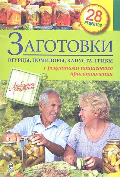 Заготовки. Огурцы, помидоры, капуста, грибы. С рецептами пошагового приготовления. 28 рецептов