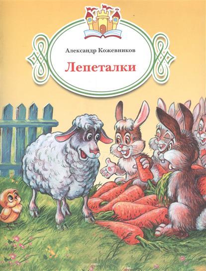 Кожевников А. Лепеталки кожевников и московская школа невропатологов