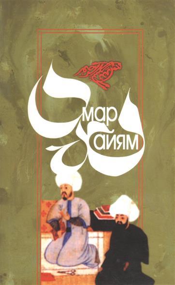 Рубайят (на карачаево-балкарском языке)