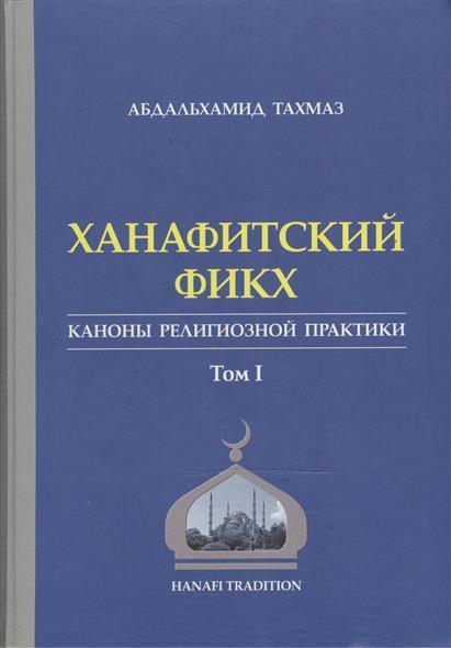 Ханафитский фикх в новом обличье т.1
