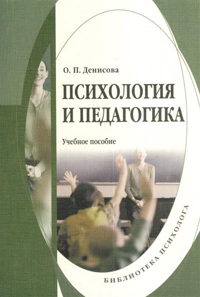 Психология и педагогика. Учебное пособие. 2-е издание