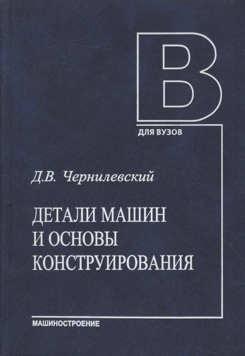 Чернилевский Д. Детали машин и основы конструирования п г гузенков детали машин