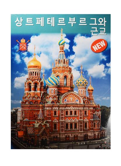 Санкт-Петербург и пригороды. Альбом на корейском языке (+ карта Санкт-Петербурга)