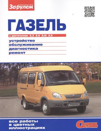 ГАЗель с двигателями 2,3. 2,5. 2,5i. 2,9. Устройство, обслуживание, диагностика, ремонт