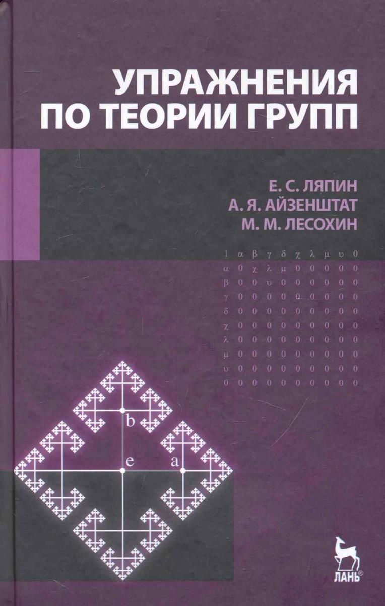 Ляпин Е., Айзенштат А., Лесохин М. Упражнения по теории групп Учеб. пос. цена