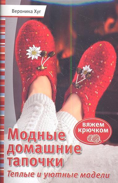 Модные домашние тапочки. Теплые и уютные модели