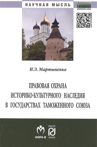 Правовая охрана историко-культурного наследия в государствах Таможенного союза в рамках Евразийского экономического сообщества Монография