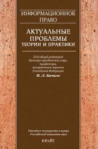 Бачило И. Информационное право Актуальные пробл. теории и практики