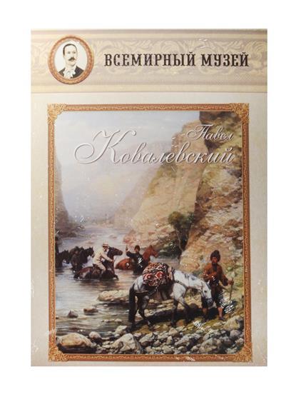 Павел Ковалевский. Всемирный музей