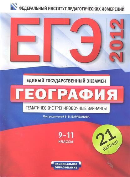 ЕГЭ 2012 География Темат.тренир.варианты...9-11 кл.