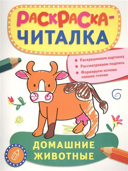 Домашние животные. Раскраска-читалка. Раскрашиваем картинку. Рассматриваем подпись. Формируем основы навыка чтения
