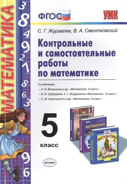 Контрольные и самостоятельные работы по математике к учебникам Н.Я. Виленкина