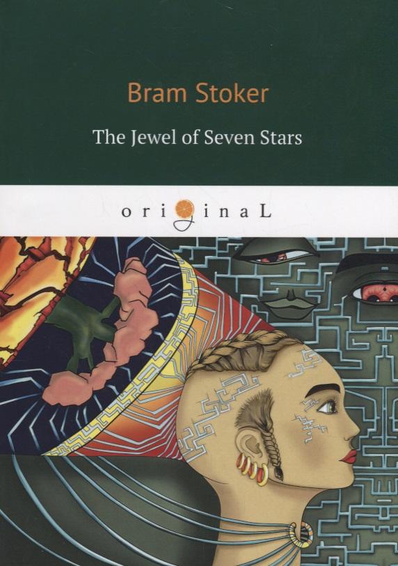 Stoker B. The Jewel of Seven Stars stoker b the jewel of seven stars