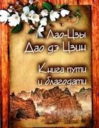 Книга пути и благодати. Лао Цзы