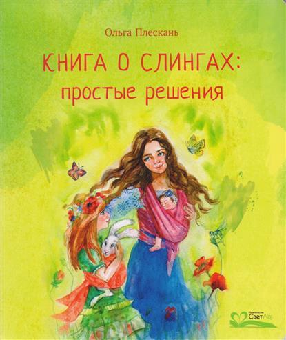 Плескань О. Книга о слингах: простые решения prizyv o pomoshhi opolcheniyu