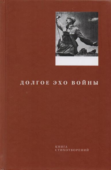 Долгое эхо войны. Книга стихотворений